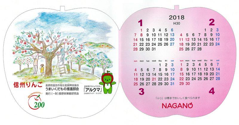 リンゴカレンダー