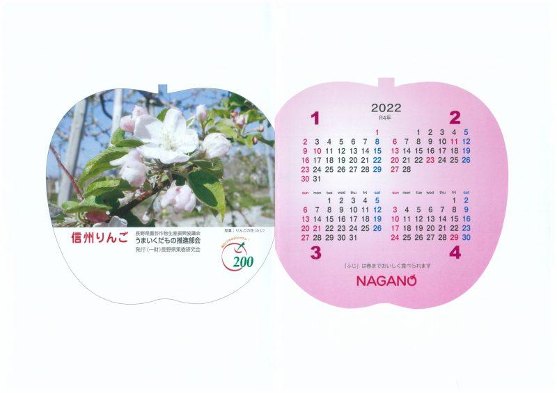 リンゴカレンダー(2022年版)