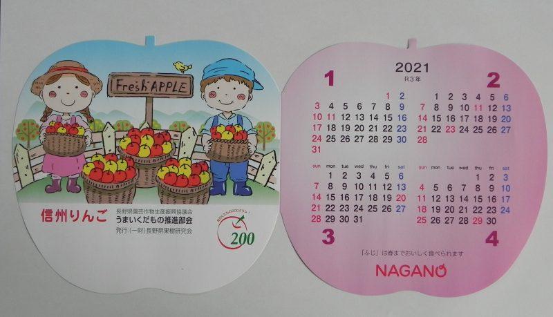 リンゴカレンダー(2021年版)