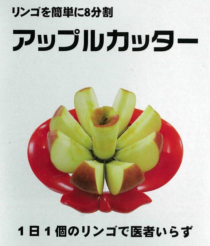アップルカッター