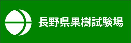 長野県果樹試験場