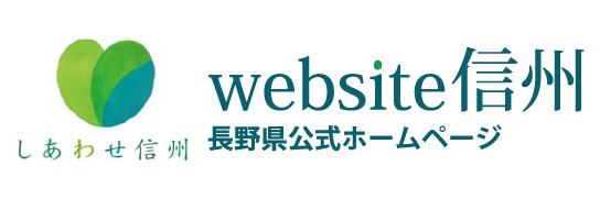 長野県公式ホームページ – Web site 信州